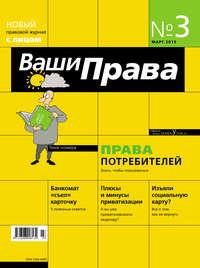 - Ваши права № 3/2013