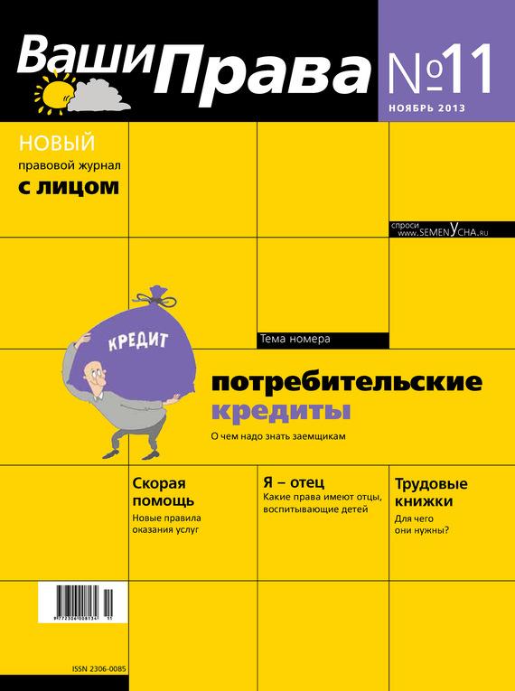 Отсутствует Ваши права № 11/2013 полуось права я на фольцваген т4 купить в беларуси