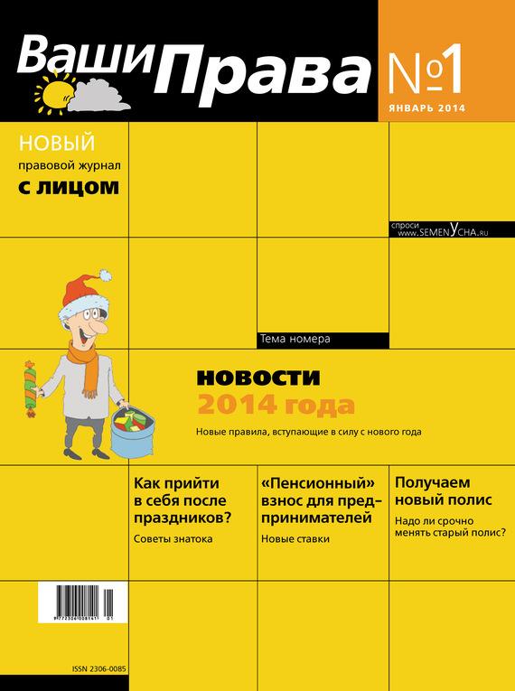 Отсутствует Ваши права № 1/2014 расчет страховки осаго полис го днепропетровска