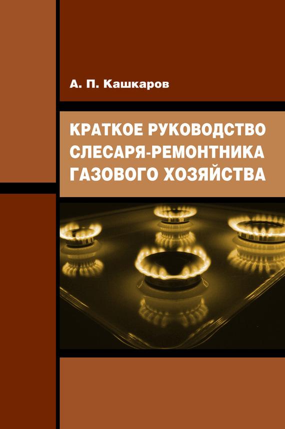 Андрей Кашкаров Краткое руководство слесаря-ремонтника газового хозяйства фильтр для газового редуктора