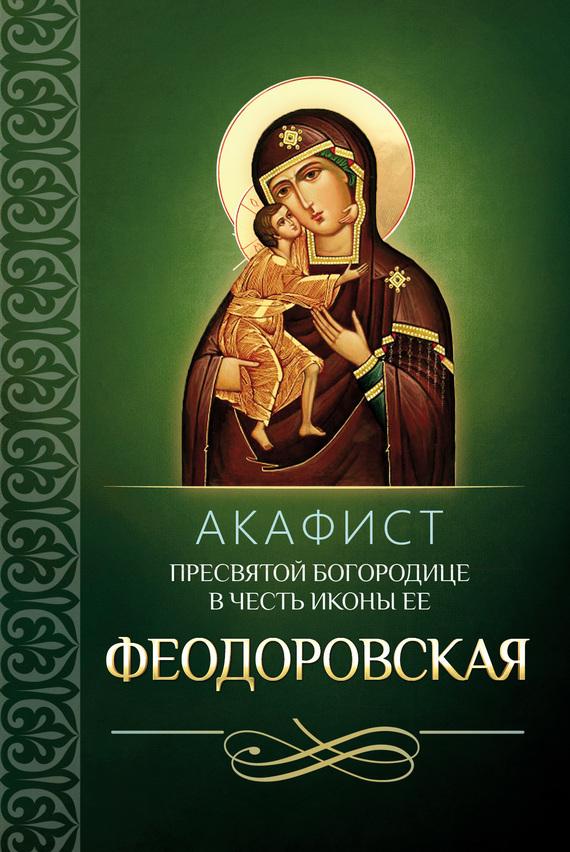 Сборник Акафист Пресвятой Богородице в честь иконы Ее Феодоровская кондаков н иконы