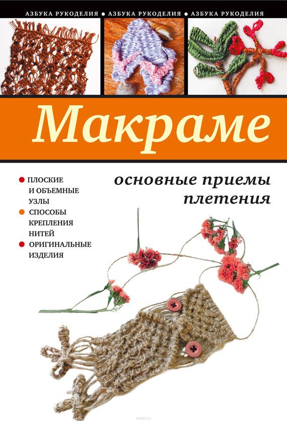 С. Ю. Ращупкина Макраме. Основные приемы плетения