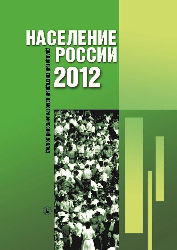 Население России 2012. Двадцатый ежегодный демографический доклад