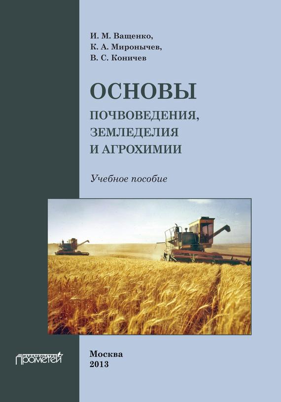 напряженная интрига в книге И. М. Ващенко