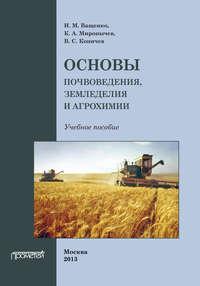 Ващенко, И. М.  - Основы почвоведения, земледелия и агрохимии