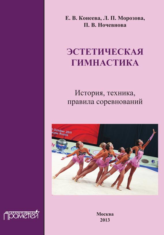 Е. В. Конеева