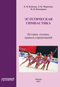 Конеева, Е. В.  - Эстетическая гимнастика. История, техника, правила соревнований