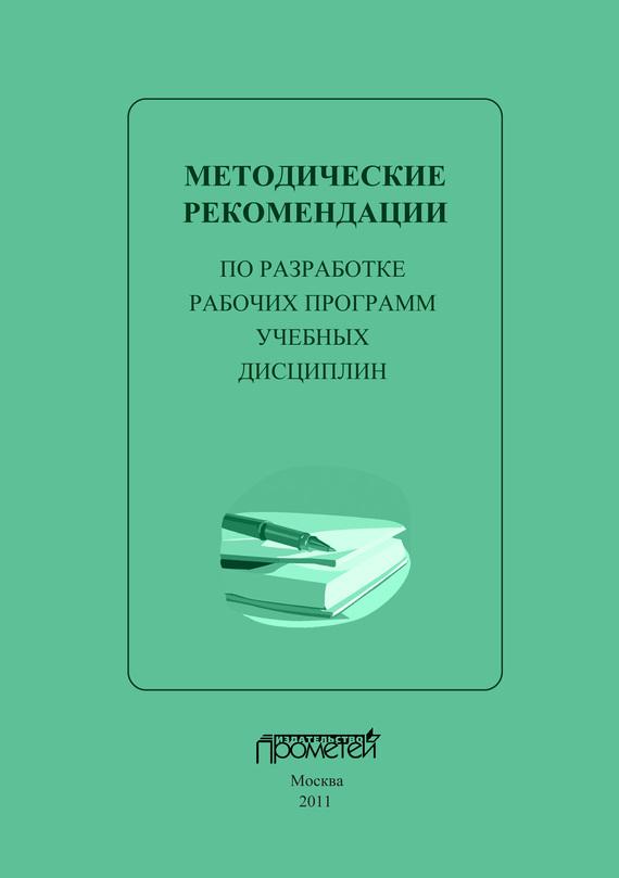 Методические рекомендации по разработке рабочих программ учебных дисциплин