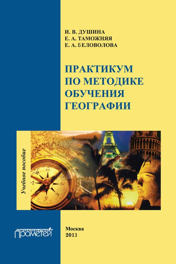 захватывающий сюжет в книге Е. А. Беловолова