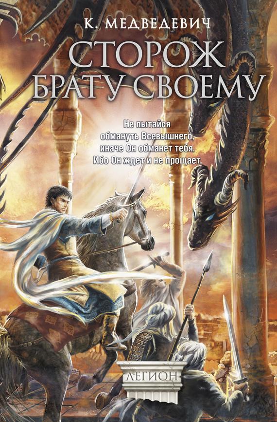 напряженная интрига в книге Ксения Медведевич