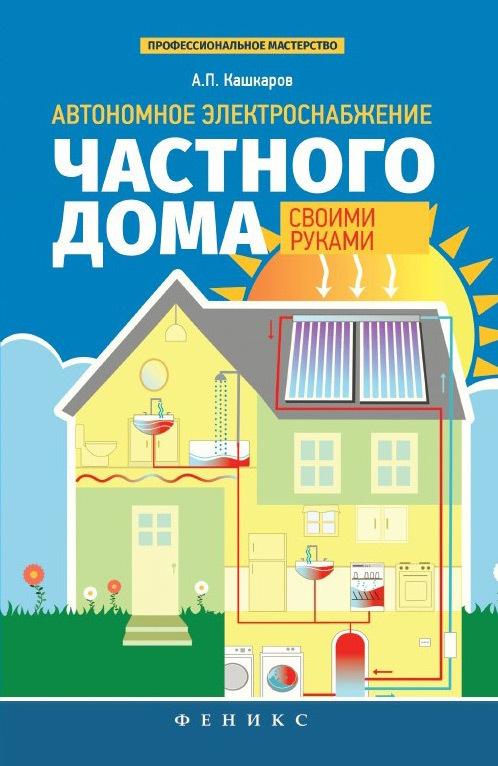 Автономное электроснабжение частного дома своими руками