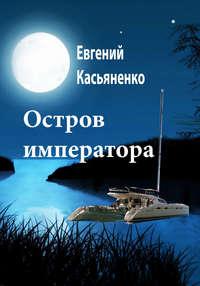 Касьяненко, Евгений  - Остров императора