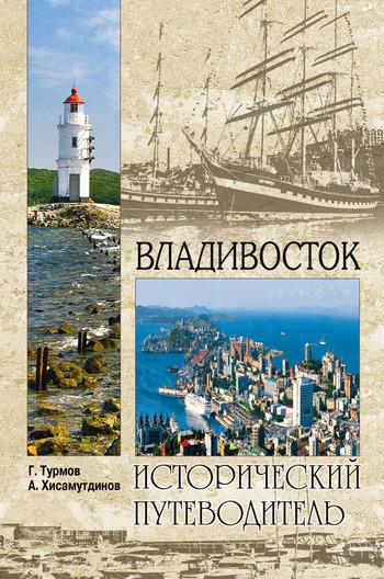 Геннадий Турмов бесплатно