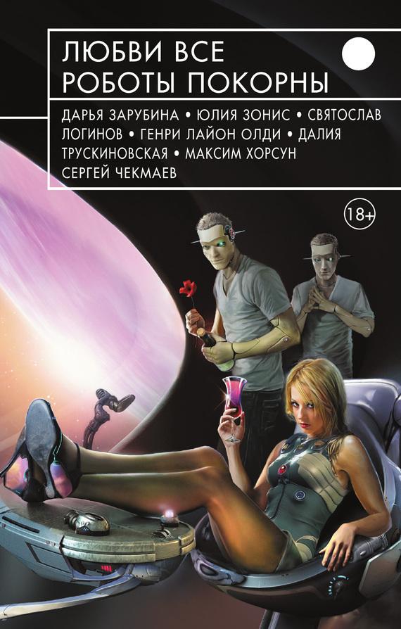 Святослав Логинов Любви все роботы покорны (сборник) святослав логинов змейко