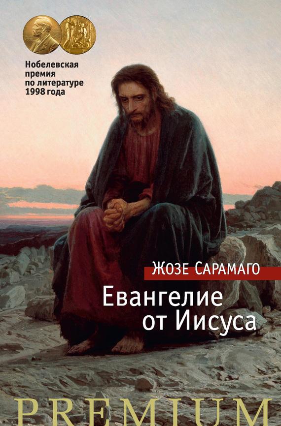 Скачать Евангелие от Иисуса бесплатно Жозе Сарамаго