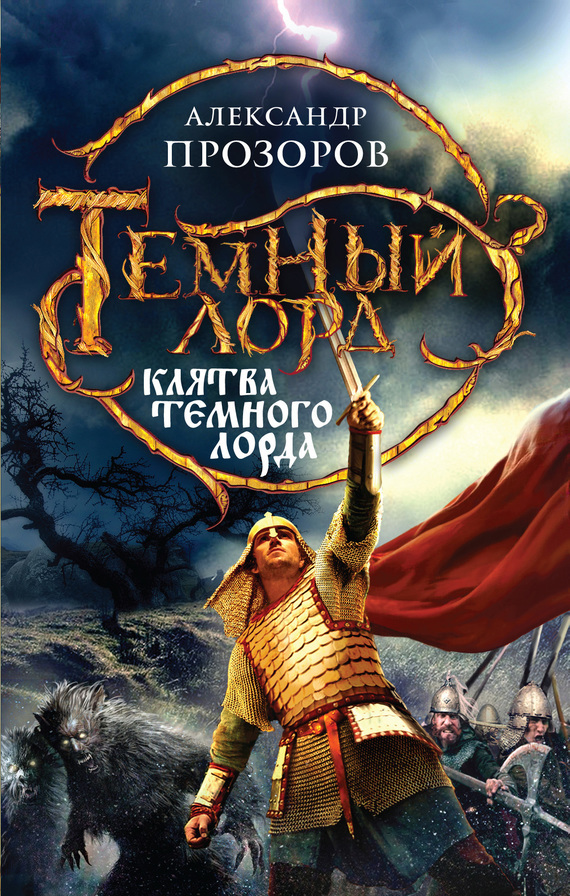 Клятва Темного Лорда - Александр Прозоров