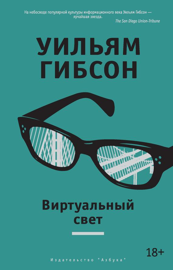 Уильям Гибсон Виртуальный свет