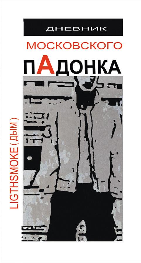 Дневник московского падонка скачать fb2