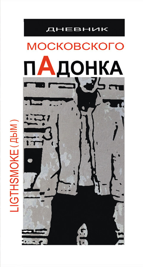 Александр Дым (LightSmoke) Дневник московского пАдонка александр цемахман невзрачное откровение