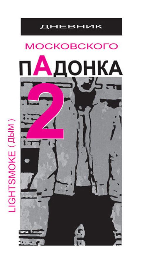 Александр Дым (LightSmoke) Дневник московского пАдонка – 2 александр цемахман невзрачное откровение