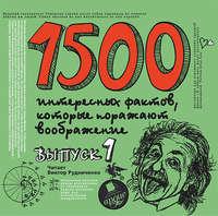 Ситников, Андрей  - 1500 интересных фактов, которые поражают воображение. Выпуск 1
