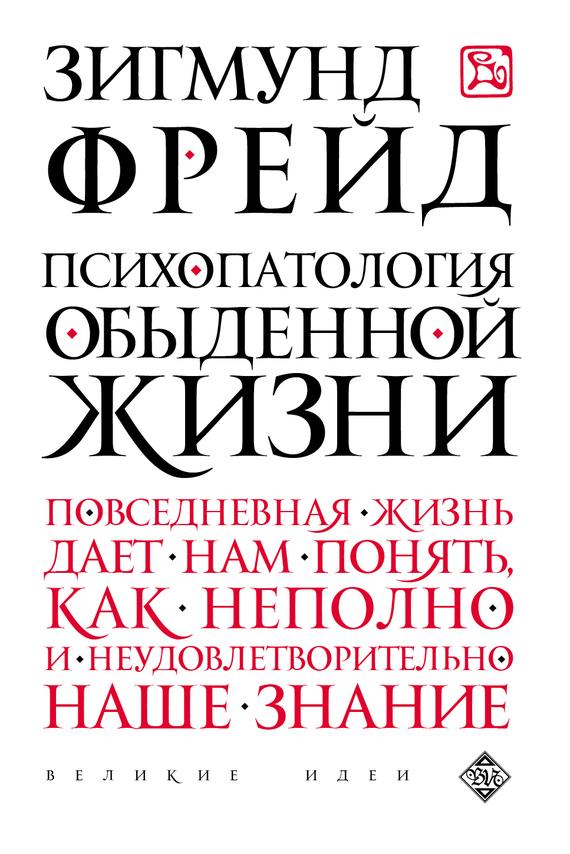 бесплатно книгу Зигмунд Фрейд скачать с сайта