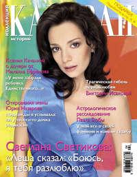 Отсутствует - Журнал «Коллекция Караван историй» №04/2015