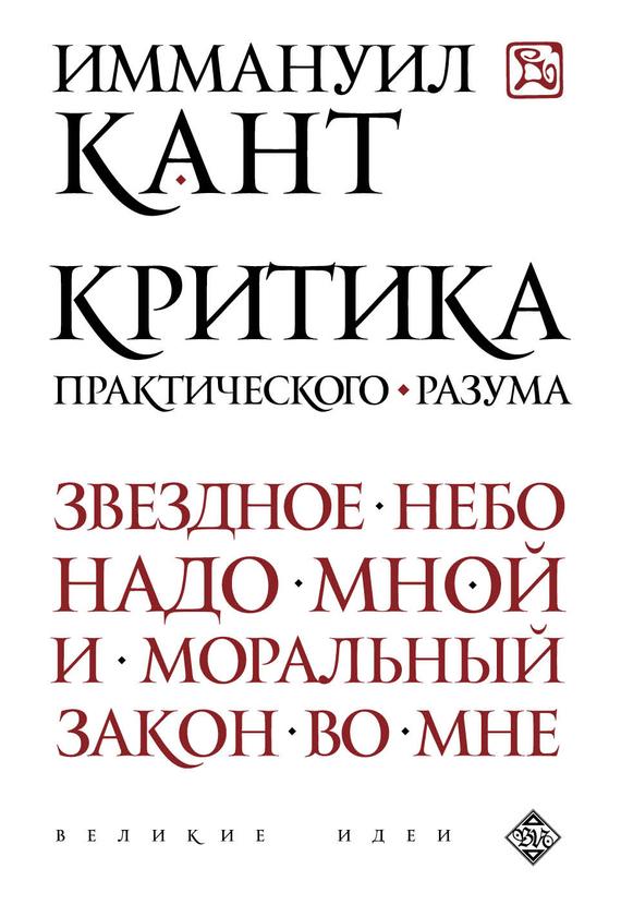 Иммануил Кант бесплатно