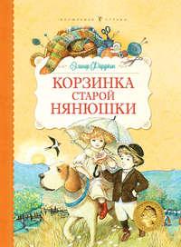 Фарджон, Элинор  - Корзинка старой нянюшки (сборник)