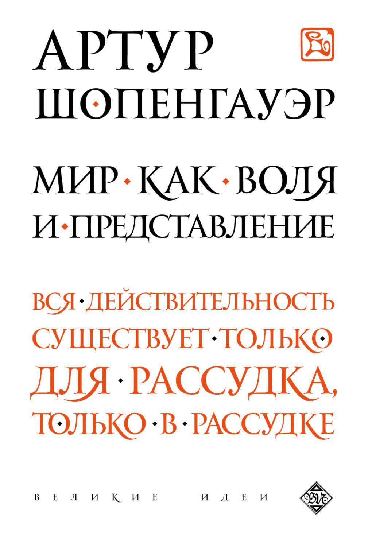 Артур шопенгауэр метафизика любви скачать бесплатно pdf