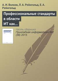 Волков, А. И.  - Профессиональные стандарты в области ИТ как фактор технологического и социального развития