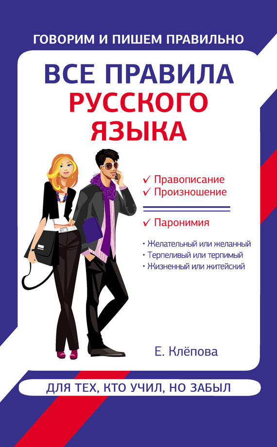 Е. А. Клёпова бесплатно