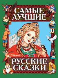 - Самые лучшие русские сказки