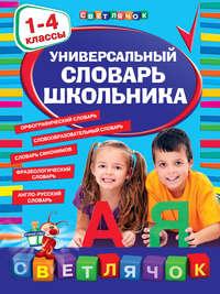 Отсутствует - Универсальный словарь школьника. 1-4 классы