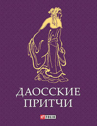 Сборник - Даосские притчи