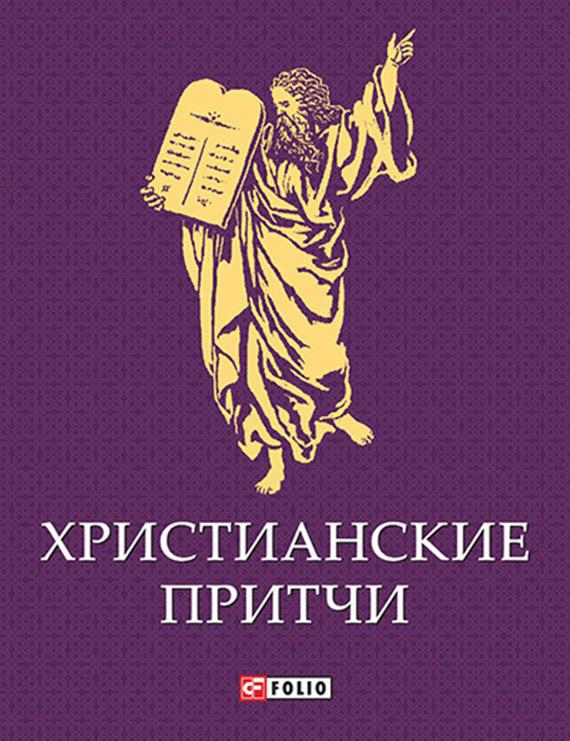 Христианские притчи