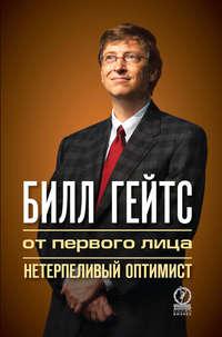 Отсутствует - Билл Гейтс. От первого лица. Нетерпеливый оптимист