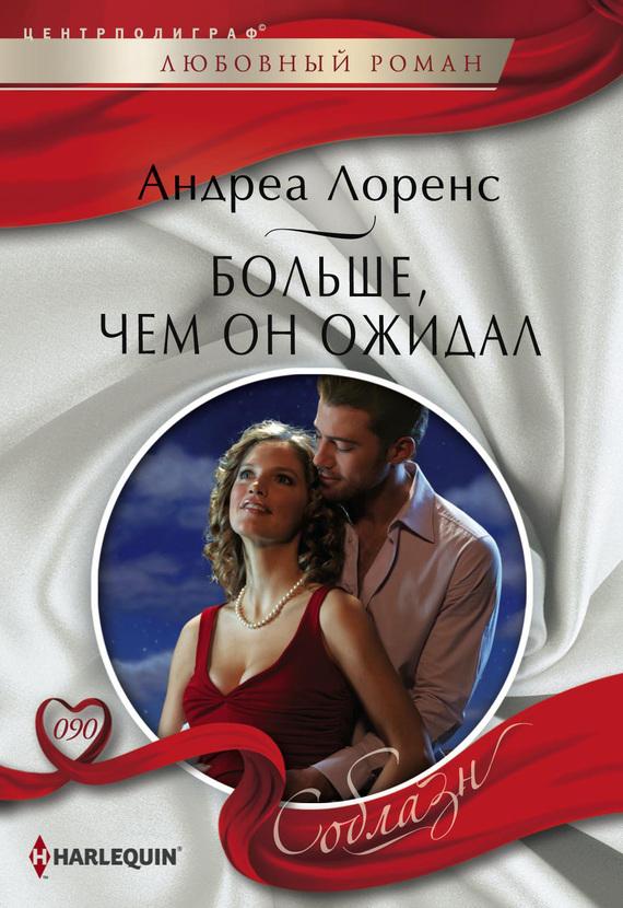 Андреа Лоренс