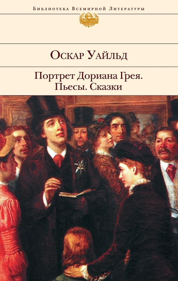 Оскар Уайльд Портрет Дориана Грея. Пьесы. Сказки уайлд оскар портрет дориана грея the picture of dorian gray