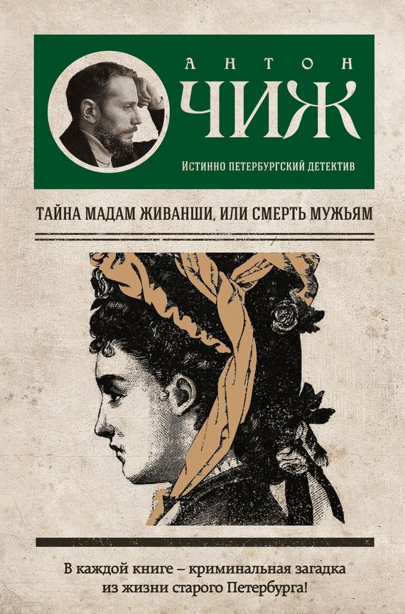 Обложка книги Тайна мадам Живанши, илиСмерть мужьям, автор Чиж, Антон