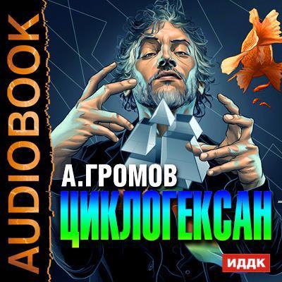 Александр Громов Циклогексан александр громов циклогексан сборник isbn 978 5 699 39203 2