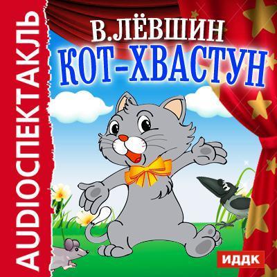 Владимир Левшин Кот-хвастун (спектакль) ситников ю кот