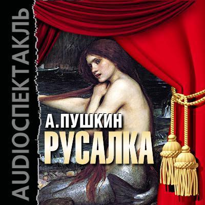 Александр Пушкин Русалка (спектакль) павел федоров аз и ферт или свадьба с вензелями водевиль