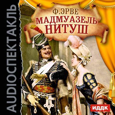Мадмуазель Нитуш (оперетта)