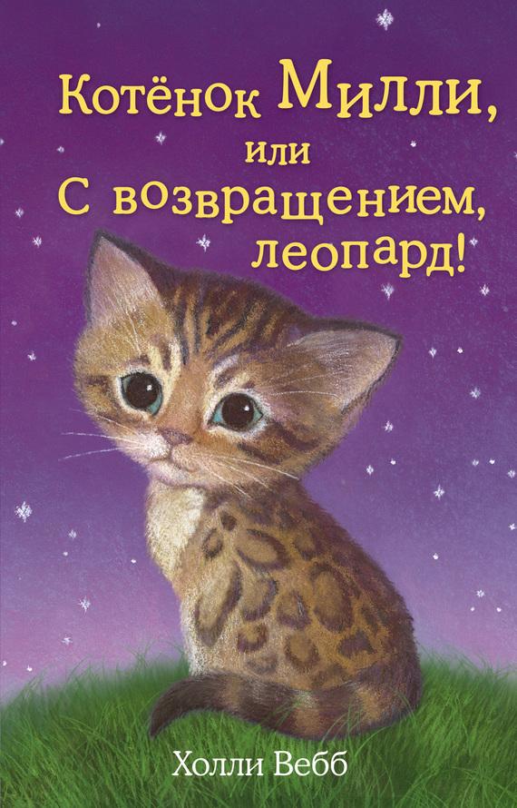 Холли Вебб Котёнок Милли, илиСвозвращением, леопард! вебб х котенок милли или с возвращением леопард