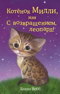 Вебб, Холли  - Котёнок Милли, илиСвозвращением, леопард!