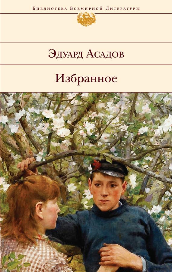 Эдуард Асадов Избранное жуковский в а стихотворения баллады сказки