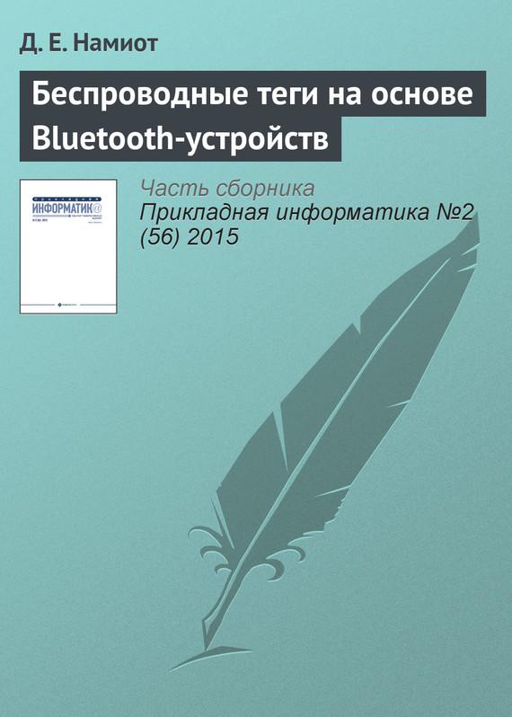 Д. Е. Намиот Беспроводные теги на основе Bluetooth-устройств мобильные телефоны раскладушки купить через интернет