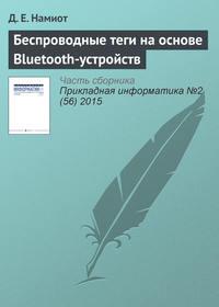 - Беспроводные теги на основе Bluetooth-устройств