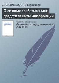 Сильнов, Д. С.  - О ложных срабатываниях средств защиты информации